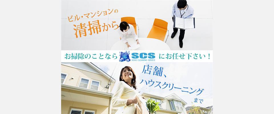 渋谷区恵比寿 ハウスクリーニング オフィスクリーニ