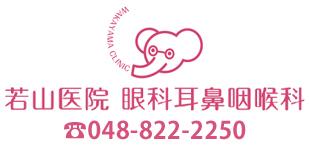 若山医院眼科耳鼻咽喉科ロゴ