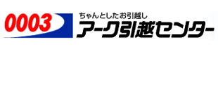 アーク引越センター株式会社総合受付センターロゴ
