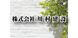 株式会社川村建設ロゴ