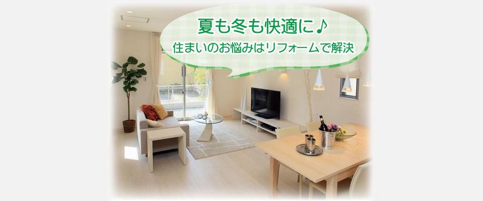上士幌、士幌、音更、帯広のリフォームは川村建設へ