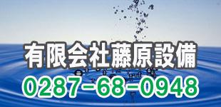 有限会社藤原設備ロゴ