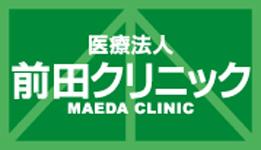 前田クリニックロゴ