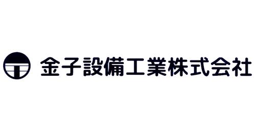金子設備工業株式会社ロゴ