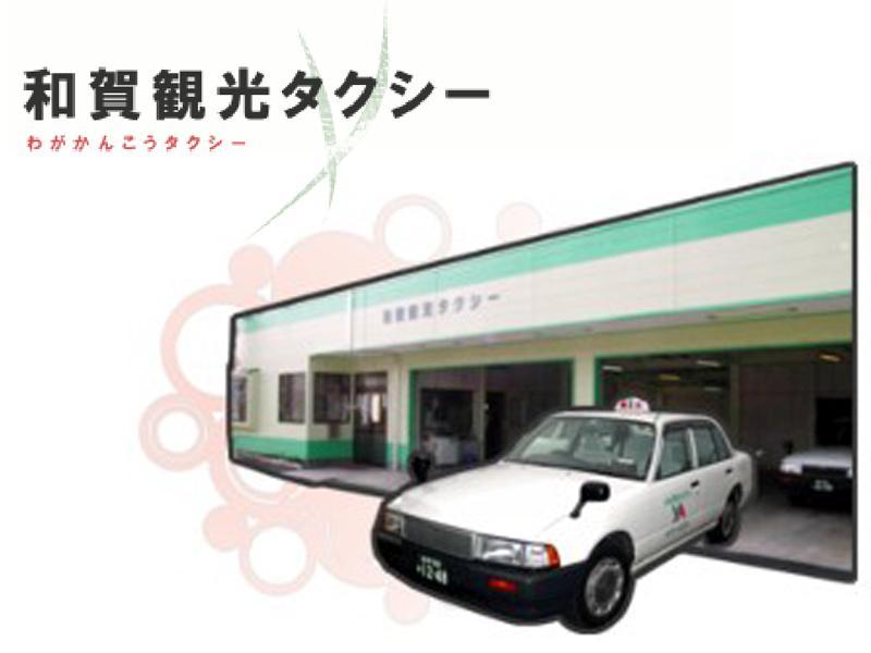 YAグループ 和賀観光タクシー