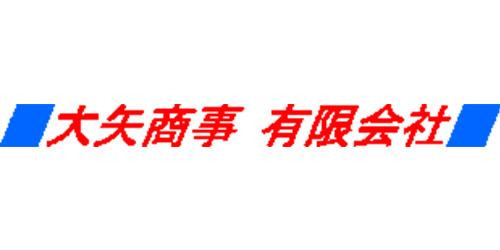 大矢商事株式会社那須営業所ロゴ