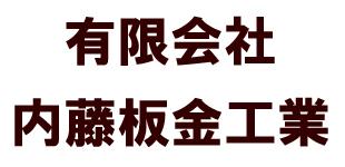 有限会社内藤板金工業ロゴ
