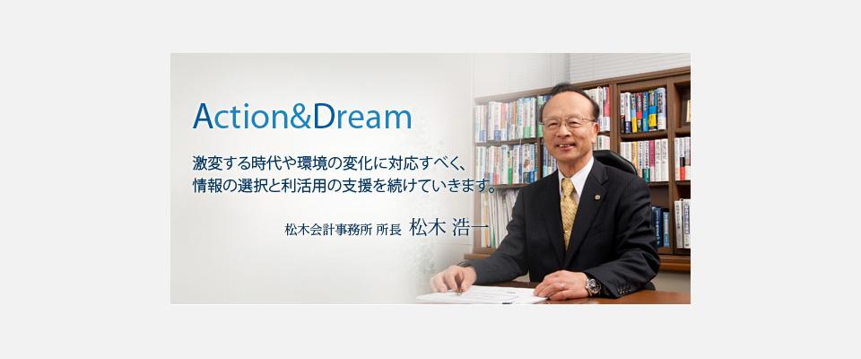金沢市の会計士「松木会計士事務所」