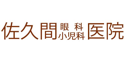 佐久間眼科小児科医院ロゴ