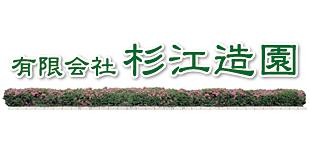 有限会社杉江造園ロゴ