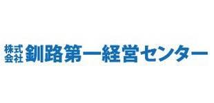 株式会社釧路第一経営センターロゴ