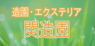 関造園ロゴ