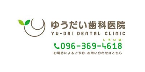 ゆうだい歯科医院ロゴ