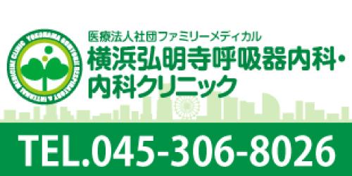 横浜弘明寺呼吸器内科・内科クリニックロゴ