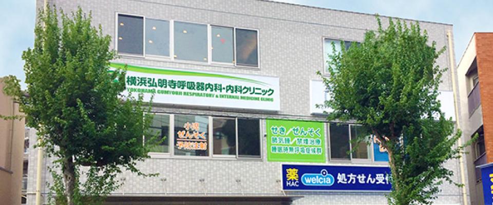 横浜市 横浜弘明寺呼吸器内科・内科クリニック