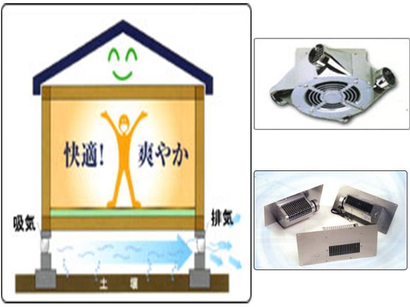 ■床下換気システム/床下・天井強力拡散送風システム