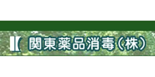 関東薬品消毒株式会社ロゴ