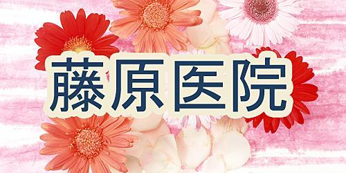 藤原医院ロゴ