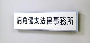 鹿角健太法律事務所ロゴ