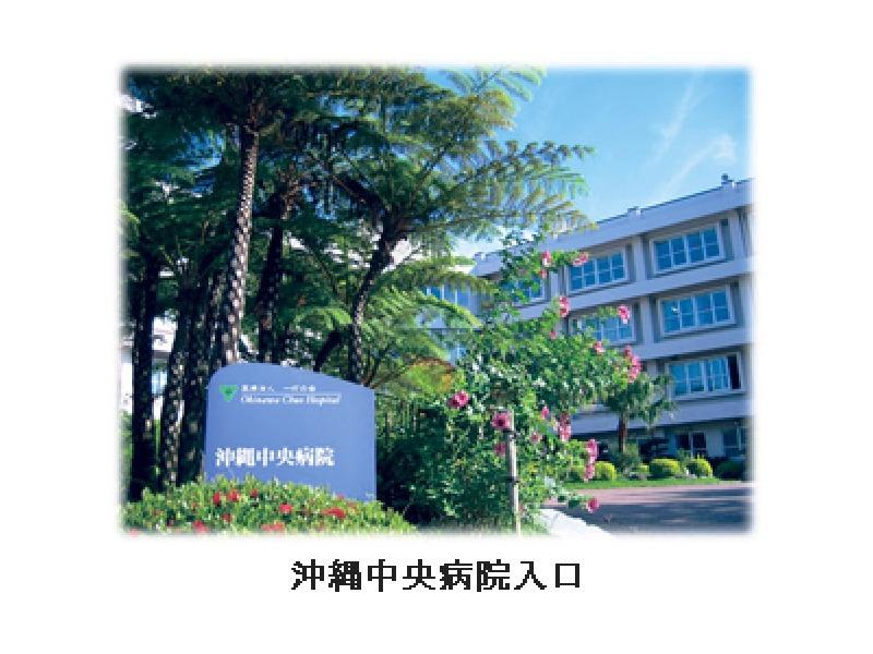 沖縄市の精神科なら沖縄中央病院