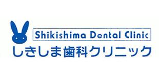 しきしま歯科クリニックロゴ