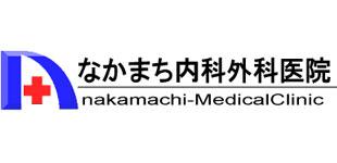 なかまち内科外科医院ロゴ