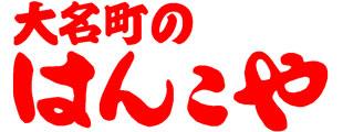 木下製印社ロゴ