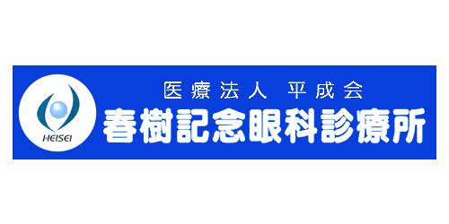 春樹記念眼科診療所ロゴ
