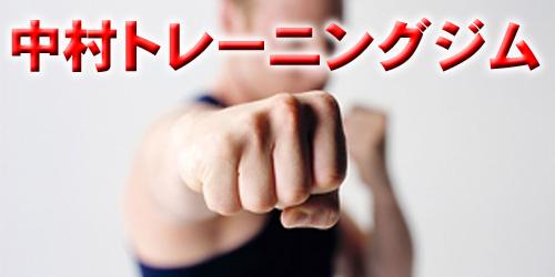 中村トレーニングジムロゴ