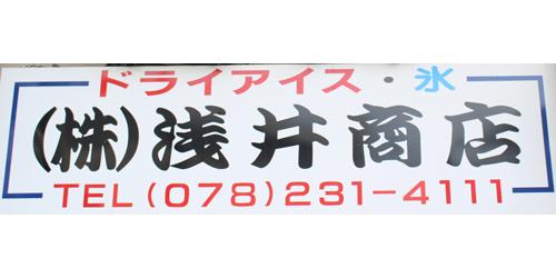 株式会社浅井商店ロゴ