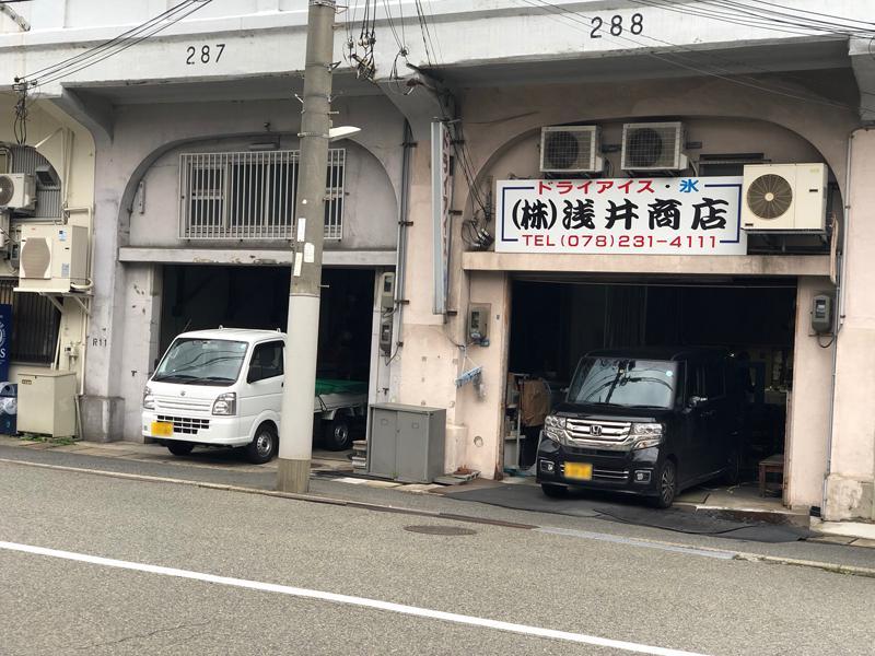 浅井商店はおかげさまで131年目