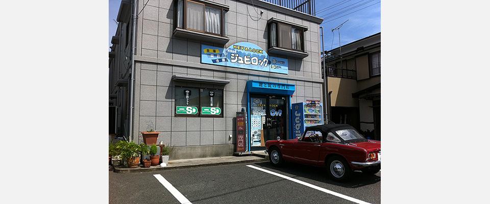 磐田市の有限会社ジュビロックです