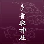 亀戸香取神社ロゴ