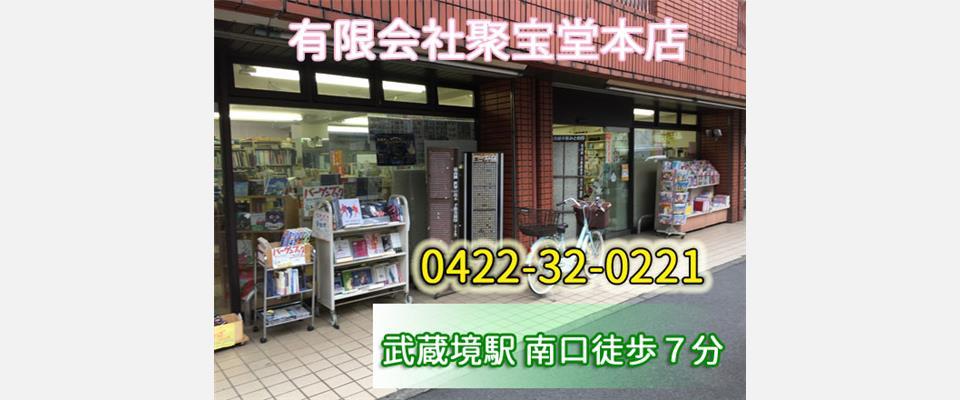 ◆聚宝堂本店 武蔵境駅南口 徒歩7分