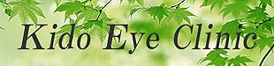 木戸眼科クリニックロゴ