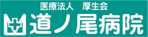 道ノ尾病院ロゴ