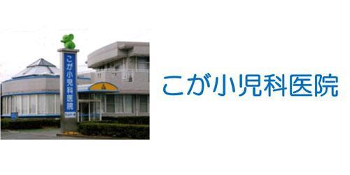 こが小児科医院ロゴ