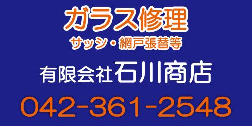 有限会社石川商店ロゴ