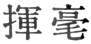 渡辺揮毫東京事務所ロゴ