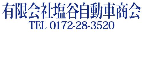 有限会社塩谷自動車商会ロゴ