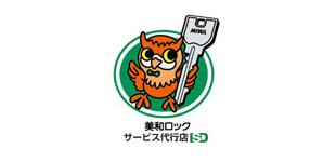 有限会社愛錠サービス服部ロックロゴ