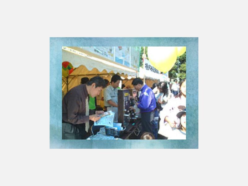 地域啓蒙活動(区民祭)