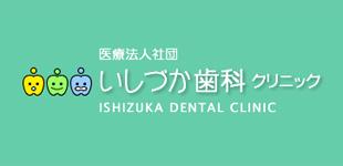 いしづか歯科クリニック(医療法人社団)ロゴ