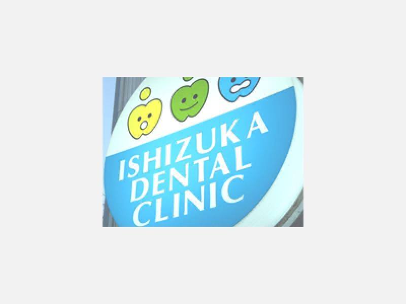 歯科、小児歯科、矯正歯科