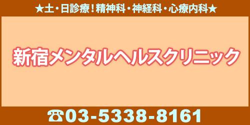 新宿メンタルヘルスクリニックロゴ