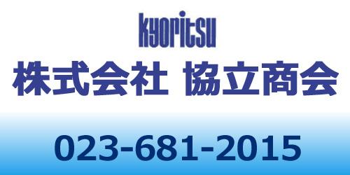 株式会社協立商会東北支店山形営業所ロゴ