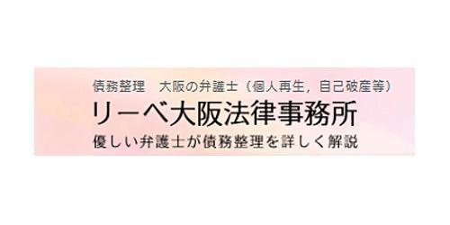 リーベ大阪法律事務所ロゴ