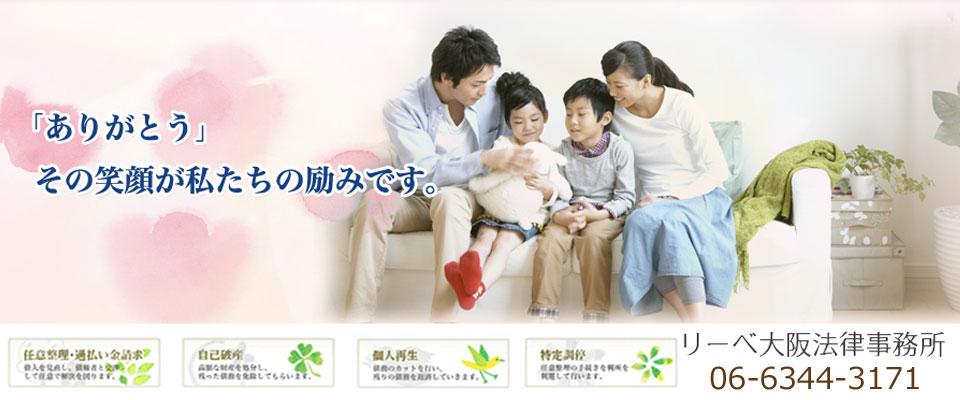 個人再生・債務整理の事は大阪のリーベ大阪法律事務所