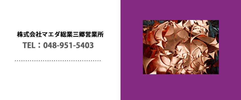 埼玉県三郷市 非鉄金属スクラップ アルミ屑 銅屑