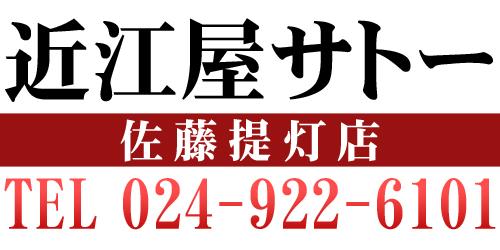 有限会社近江屋サトーロゴ